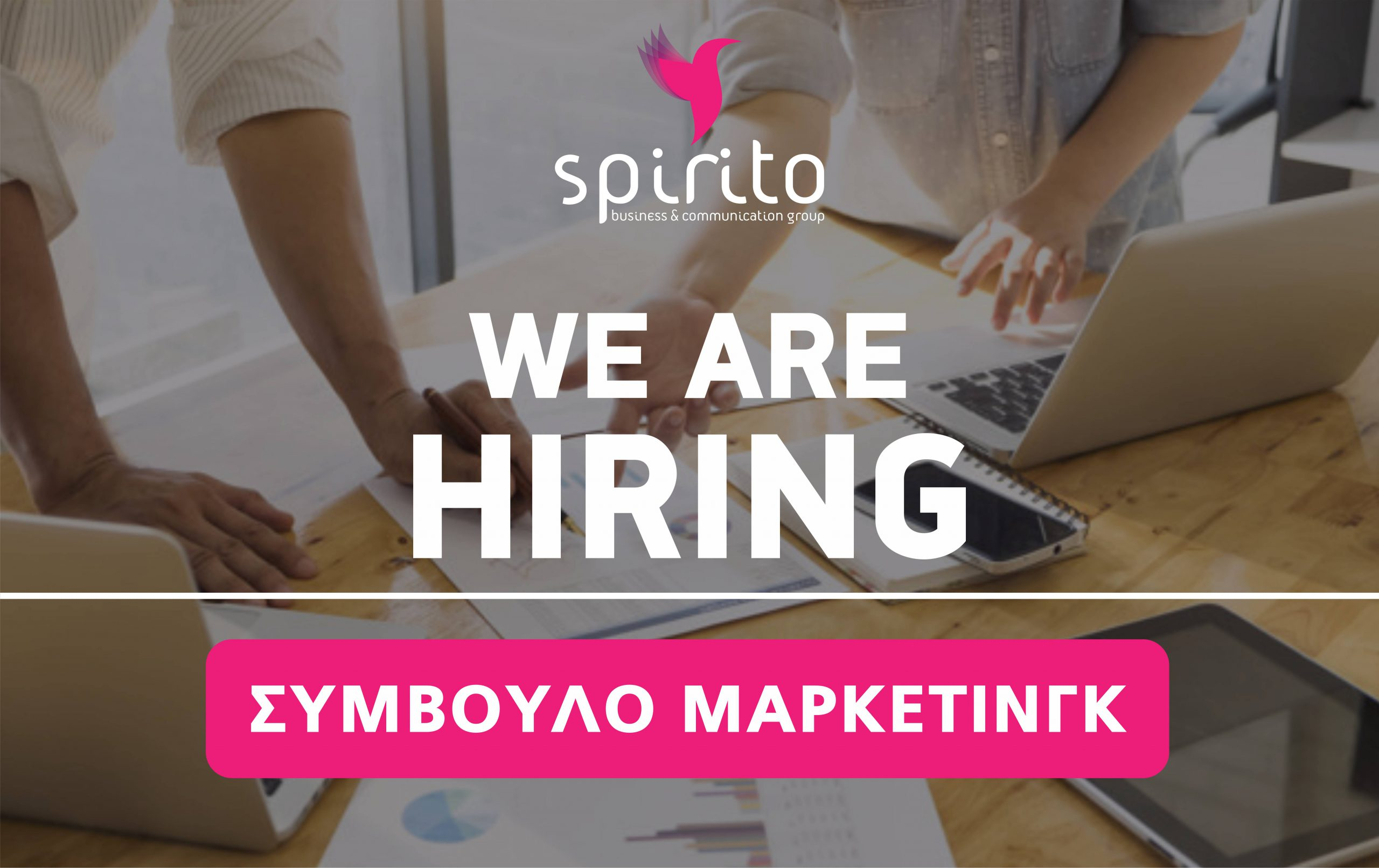 spirito we are hiring symboylos marketingk scaled
